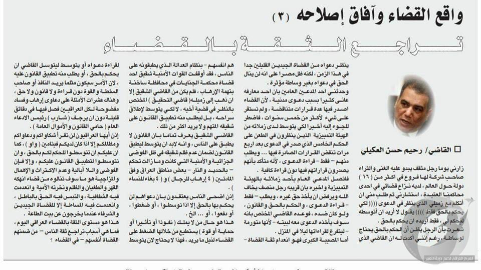 بالوثيقة.. بسبب إنتقاده... القضاء يحكم على قاض سبع سنوات