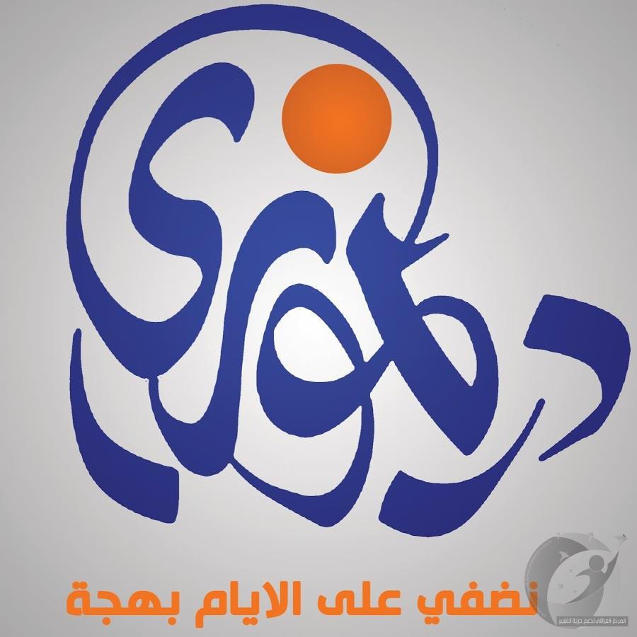 رسوم الاعلام والاتصالات تهدد الاعلام المستقل وتُعيد العراق إلى الحكم الشمولي