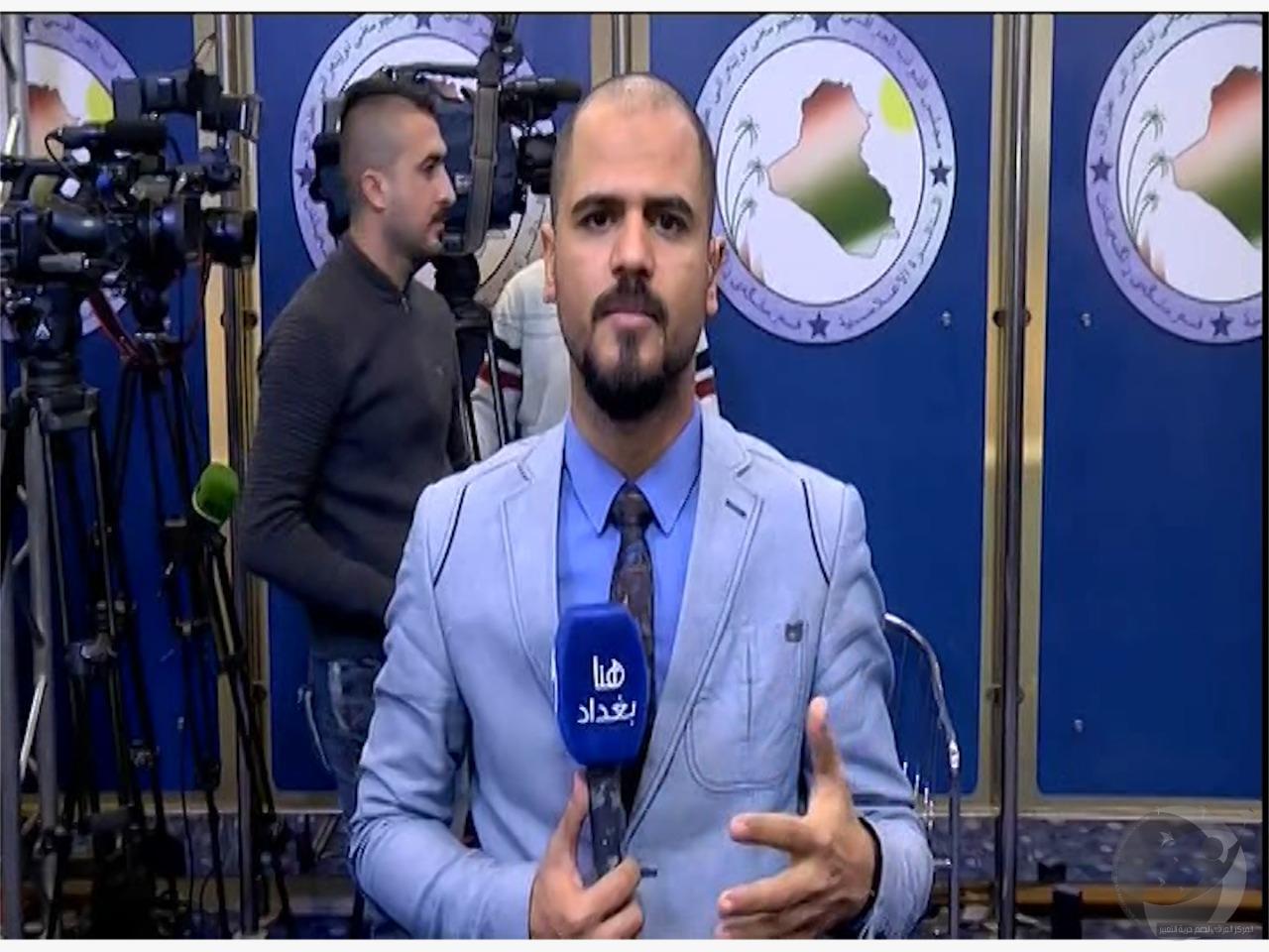 المركز العراقي لدعم حرية التعبير يوفر فريقاً قانونياً لمراسل تلفزيوني ويدعو لمقاضاة القوات الامنية