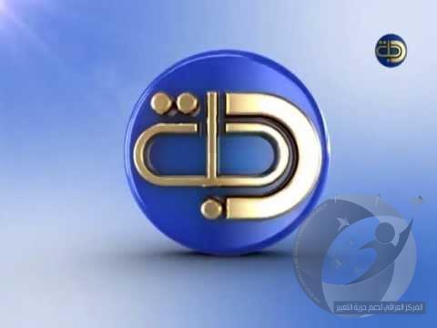 المركز العراقي لدعم حرية التعبير يعد مهاجمة فريق تلفزيوني سابقة خطيرة