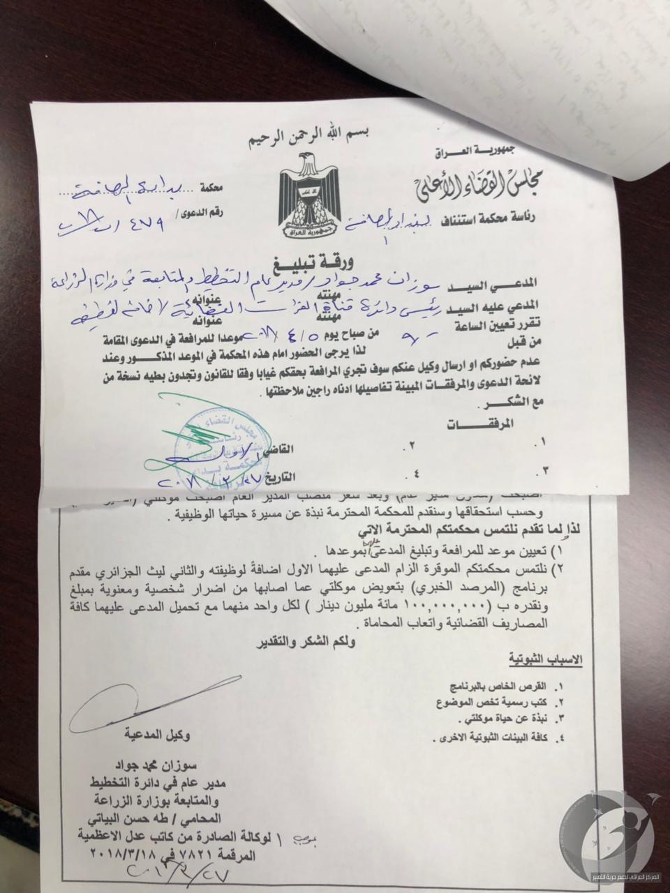 The Iraqi Center for Supporting Freedom of Speech provides a defense team to director of satellite channel and refuses to restrict the work of journalists