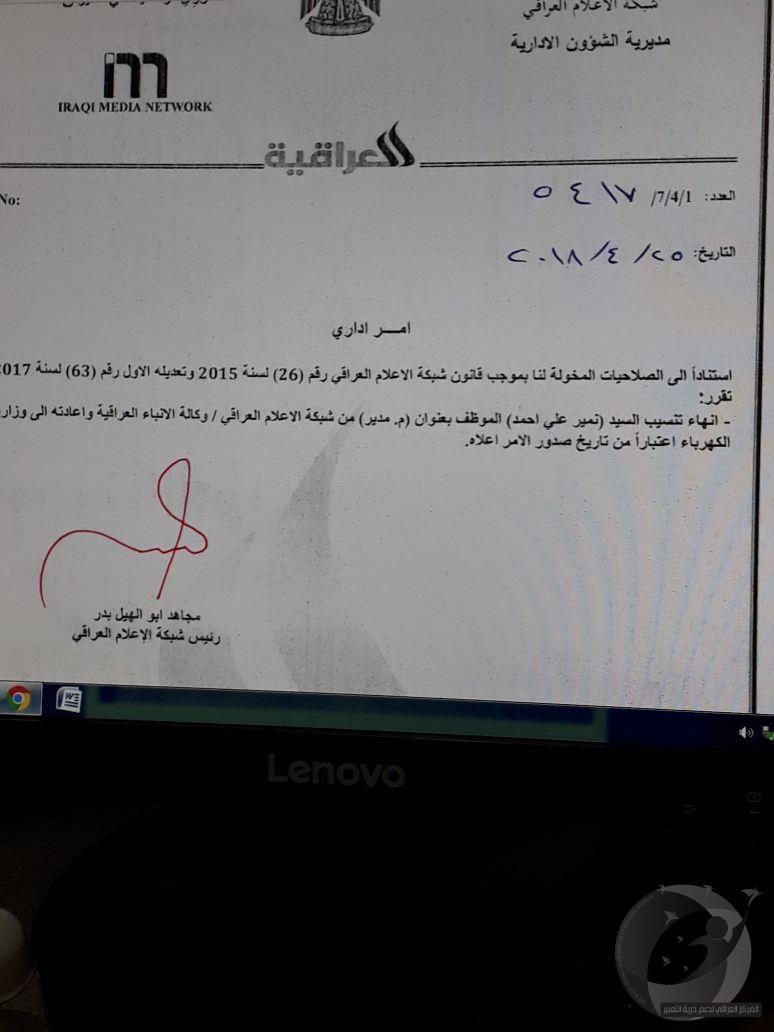 المركز العراقي لدعم حرية التعبير يدين إقصاء موظف في شبكة الاعلام