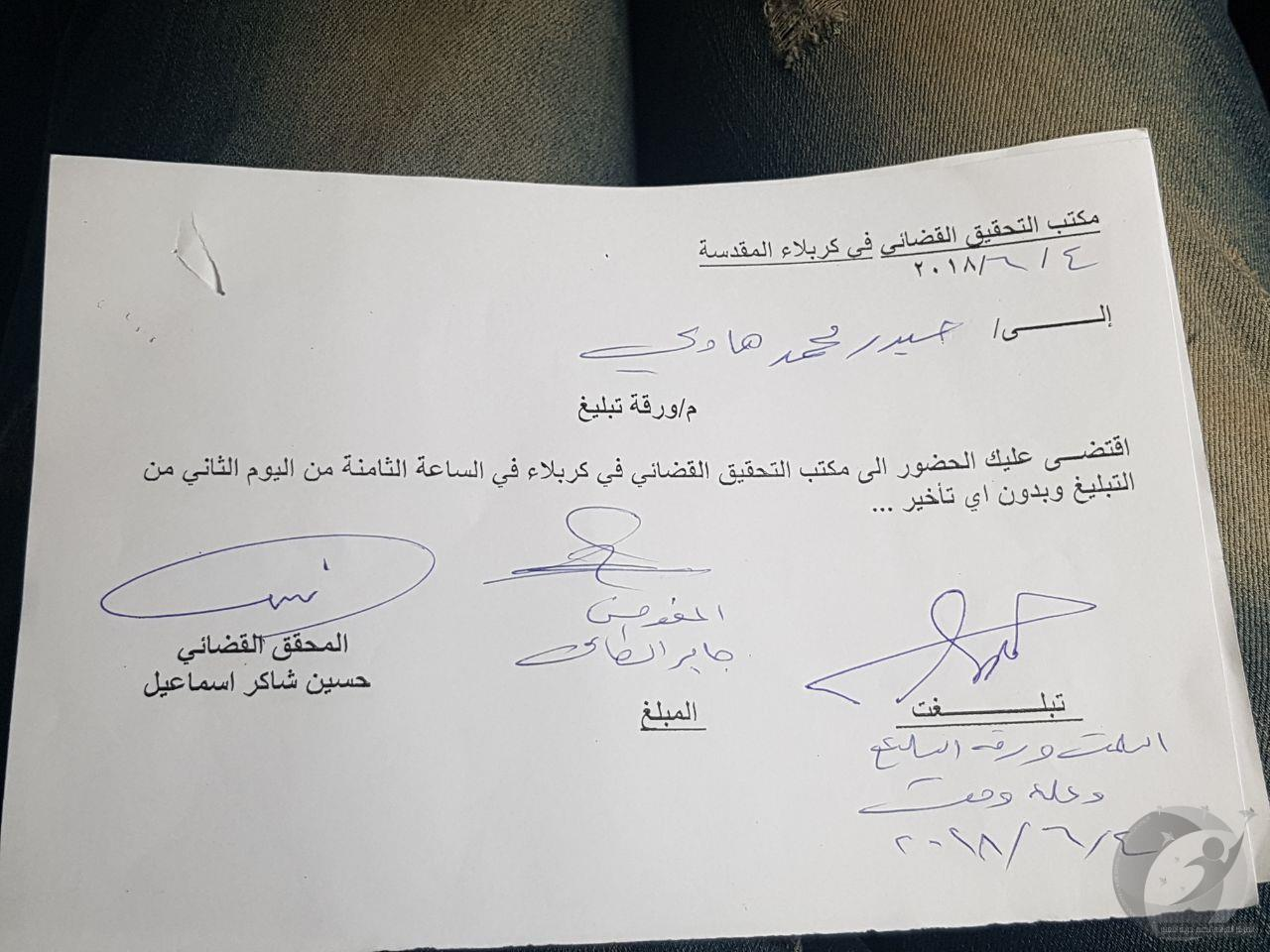 مراسل تلفزيوني في كربلاء يواجه القضاء بدعوتين خلال يوم واحد