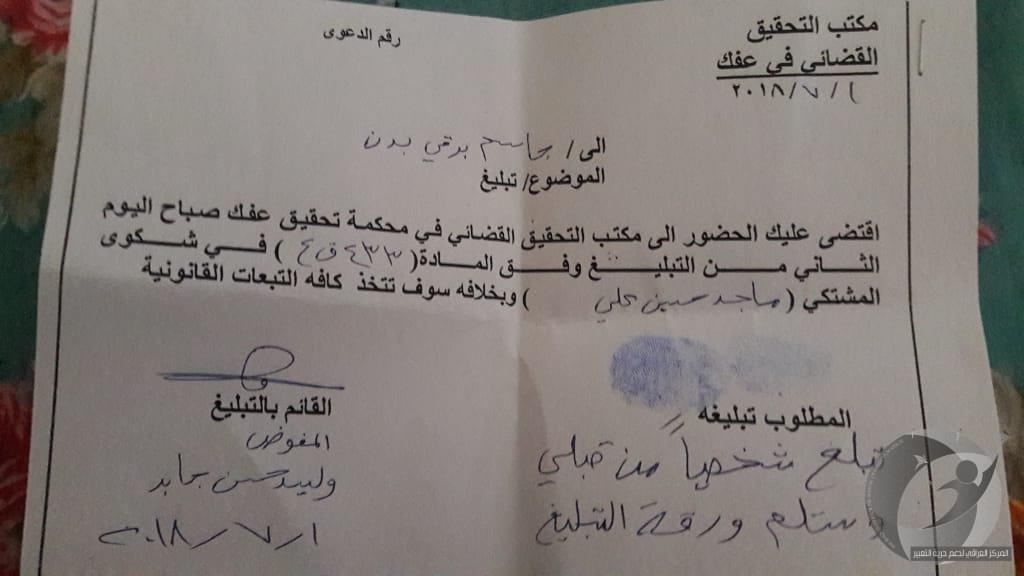The governor of Diwaniyah is required to intervene to withdraw lawsuits against three bloggers