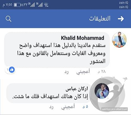 حقوق يرفض تهديد  تدريسي ديواني  من قبل اعلام المحافظ بسبب انتقاده اداء لجنة الكهرباء