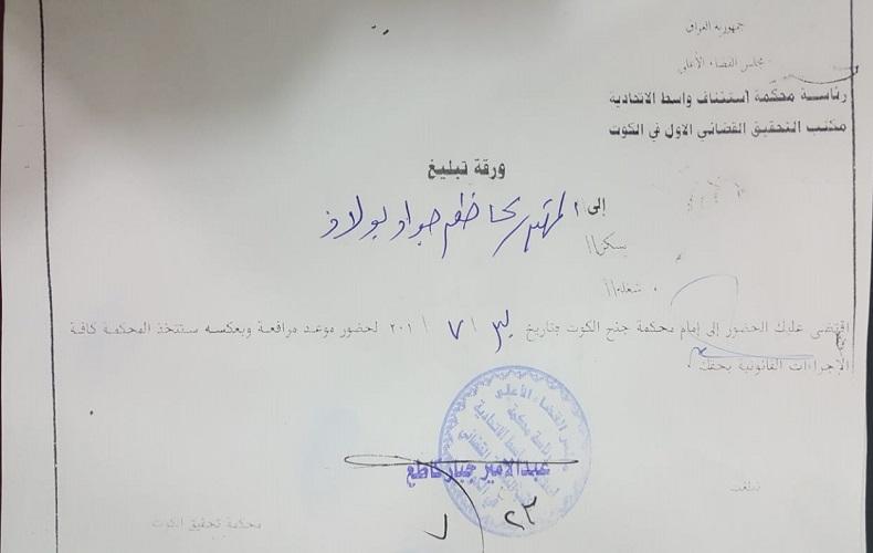 حقوق يطالب محافظ واسط بسحب شكوى اقامها ضد ناشط مدني إدعى انه حرق منزله في التظاهرات