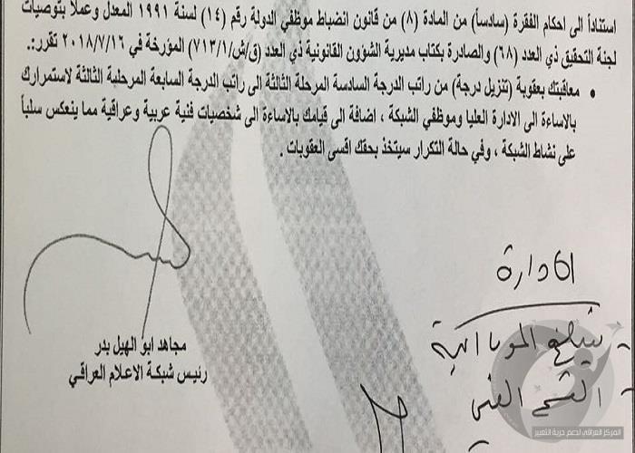 حقوق يدين اجراءات ابو الهيل  الاضطهادية  بحق صحفيي شبكة الاعلام العراقي ويطالب العبادي بالتدخل