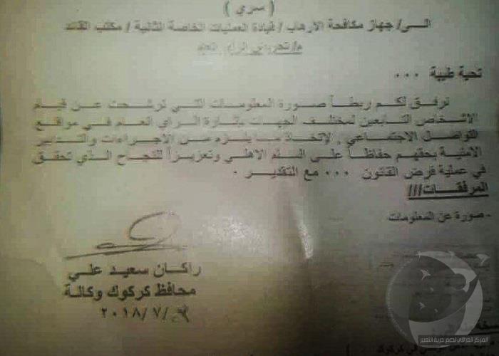 حقوق يدين اجراء محافظ كركوك القاضي بتحويل المدونين والصحفيين لمكافحة الارهاب