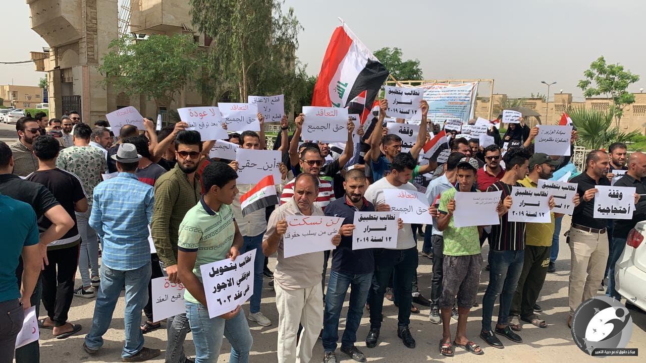 حقوق  يطالب بالتحقيق مع أمن جامعة كربلاء لمنعهم صحفيين من تغطية تظاهرة للأجور اليومية