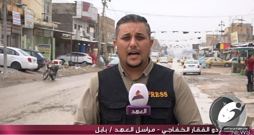مركز حقوق: مجهولون يحاولون قتل مراسل تلفزيوني في بابل أمام أنظار السلطات الأمنية