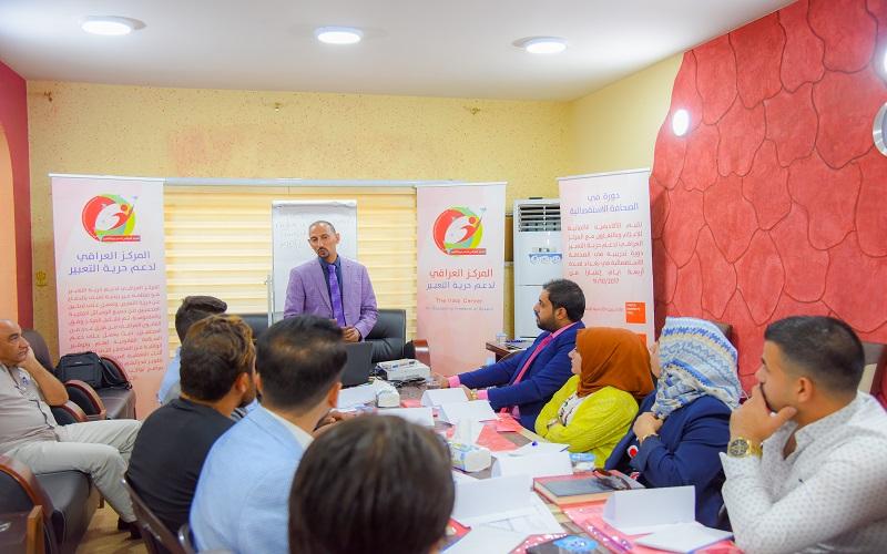 المركز العراقي دعم حرية التعبير يقيم دورة في الصحافة الاستقصائية