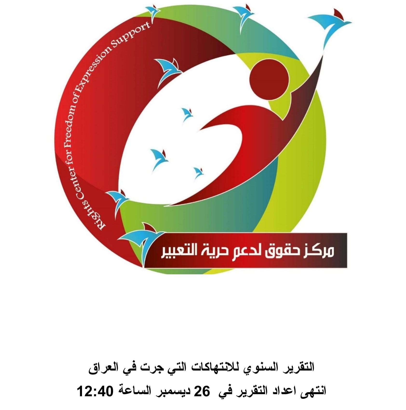 التقرير السنوي للانتهاكات التي جرت في العراق خلال عام 2020