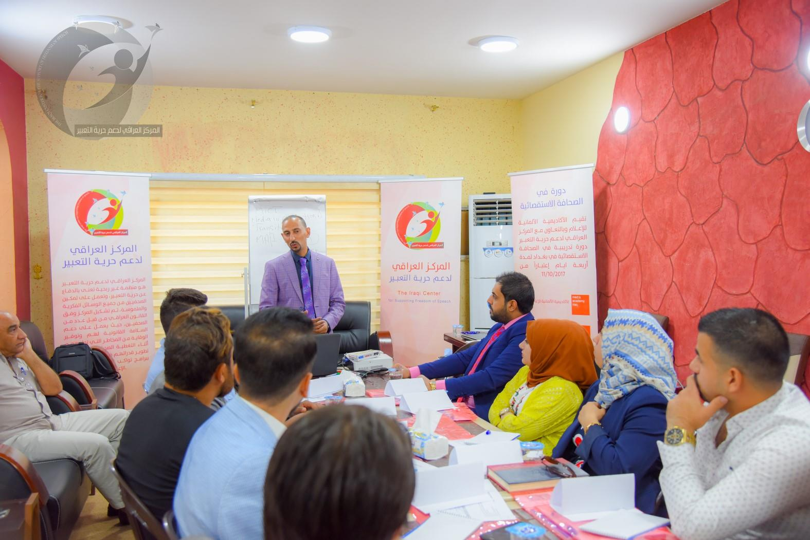 برعاية المركز العراقي لدعم حرية التعبير.. صحفيون يتلقون تدريبا  مكثفا  في الصحافة الاستقصائية