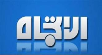Rights Center calls for the prosecution of associates assaulted Al- I'tejah channel crew in Bashiqa and asks Al- Zobaie to stop harassment