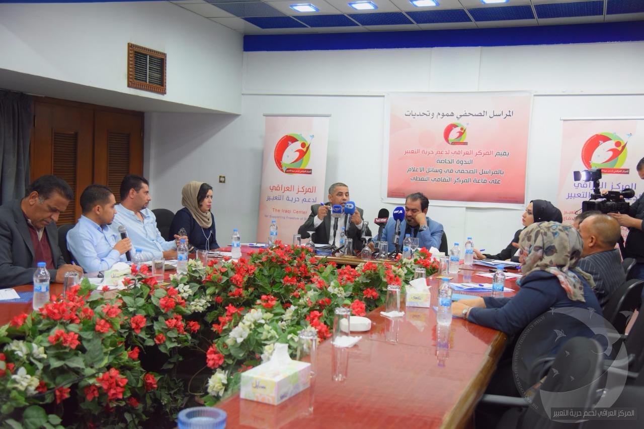 المركز العراقي لدعم حرية التعبير يناقش عمل المراسل الصحفي ويطالب بضمان حقوقه